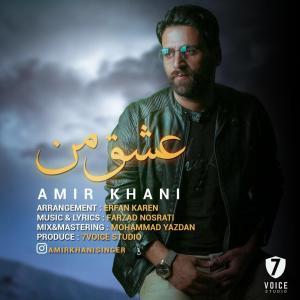 Amir Khani – Eshghe Man