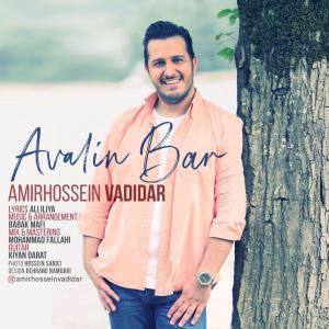 Amirhossein Vadidar – Avalin Bar