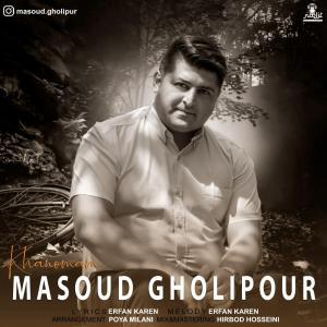 Masoud Gholipour – Khanomam