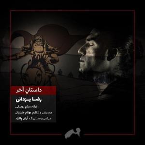 Reza Yazdani – Dastane Akhar