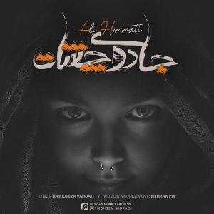 Ali Hemmati – Jadooye Cheshat