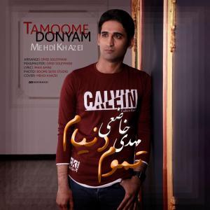 Mehdi Khazei – Tamoome Donyam