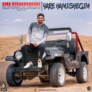 Sina Derakhshande – Yare Hamishegim