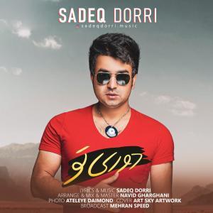 Sadeq Dorri – Dooriye To