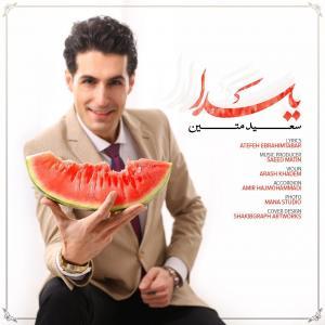 Saeed Matin – Yalda