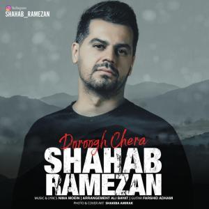 Shahab Ramezan – Doroogh Chera