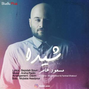 Masoud Aamer – Sheyda