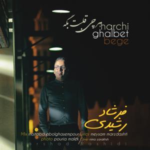 Farshad Rashidi – Harchi Ghalbet Bege