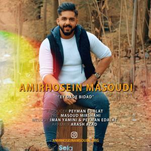 Amirhosein Masoudi – Ey Dade Bidad