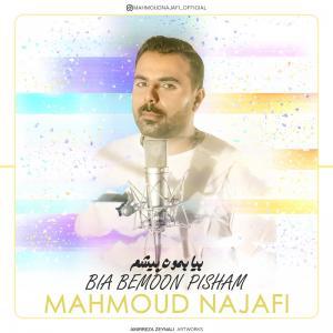 Mahmoud Najafi – Bia Bemoon Pisham