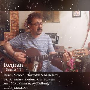 Reman – Saate 11