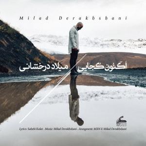 Milad Derakhshani – Aknoon Kojaei