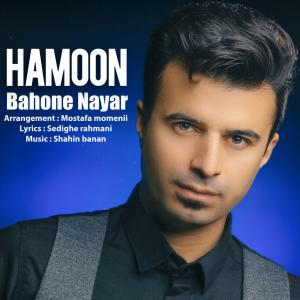 Hamoon – Bahone Nayar