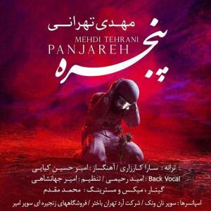 Mehdi Tehrani – Panjareh
