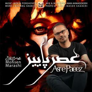 Mohsen Marashi – Asre Paeez