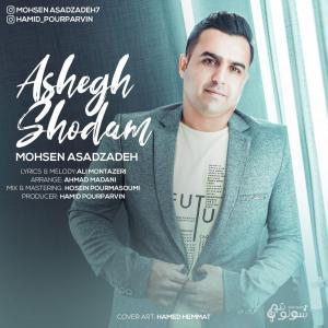 Mohsen Asadzadeh – Ashegh Shodam