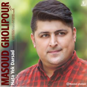 Masoud Gholipour – Hata Yek Darsad