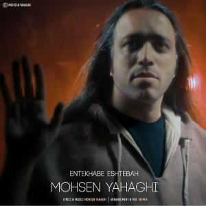 Mohsen Yahaghi – Entekhabe Eshtebah