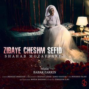 Shahab Mozaffari – Zibaye Cheshm Sefid