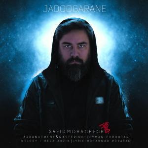 Saeid Mohaghegh – Jadoogarane