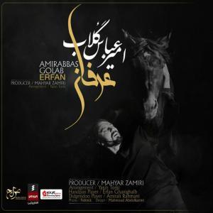 Amir Abbas Golab – Erfan
