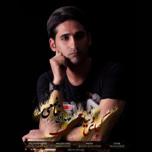 Mehdi Khazei – Kojaye Donyami