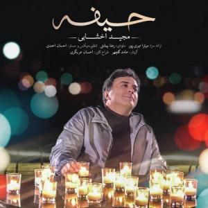 Majid Akhshabi – Heyfe