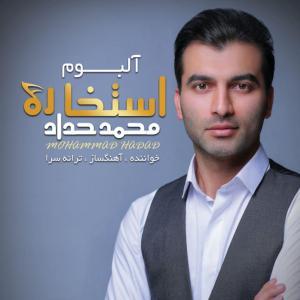 دانلود آلبوم محمد حداد استخاره