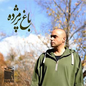 Hamid Hami – Baghe Pazhmordeh