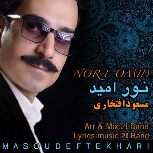 Masoud Eftekhari – Noore Omid
