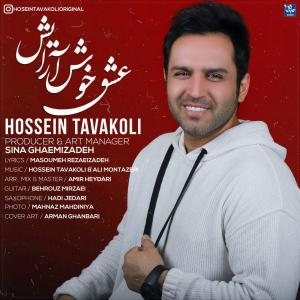 Hossein Tavakoli – Eshghe Khosh Arayesh