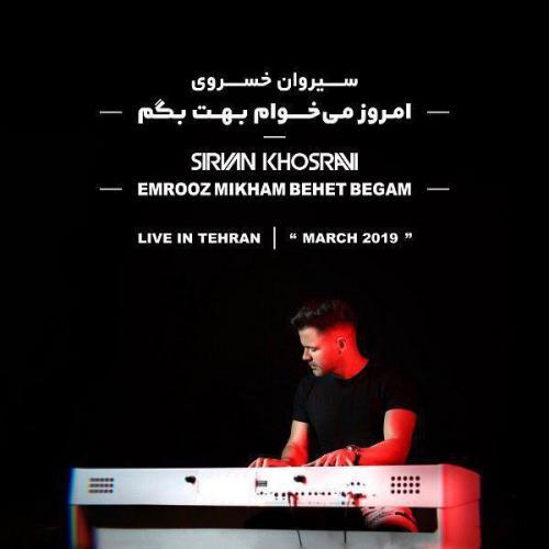 دانلود اجراهای زنده سیروان خسروی  امروز می خوام بهت بگم
