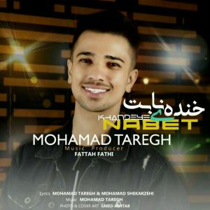 Mohamad Taregh – Khandeye Nabet