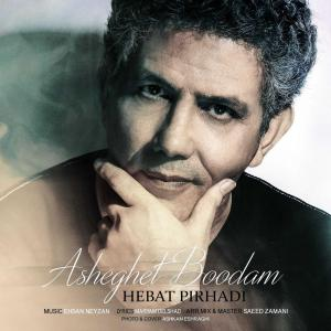 Hebat Pirhadi – Asheghet Boodam