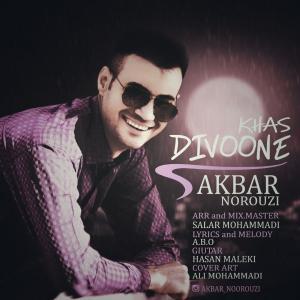 Akbar Norouzi – Divoone Khas