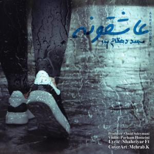 Mohammad Dehghanpor – Asheghoneh