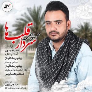 Mohsen Moradi – Sardare Ghalb Ha