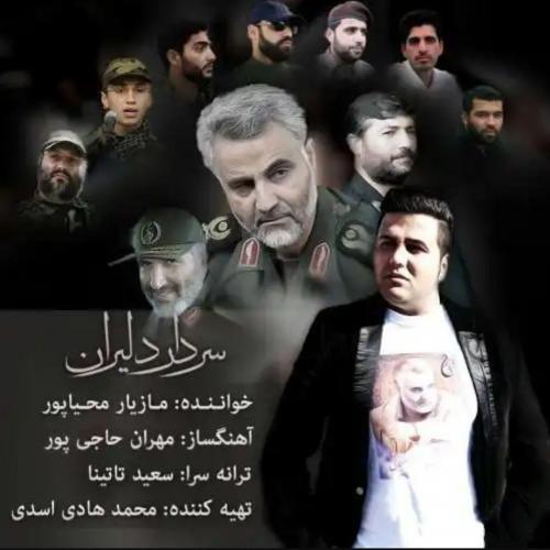 دانلود آهنگ مازیار محیاپور سردار دلیران