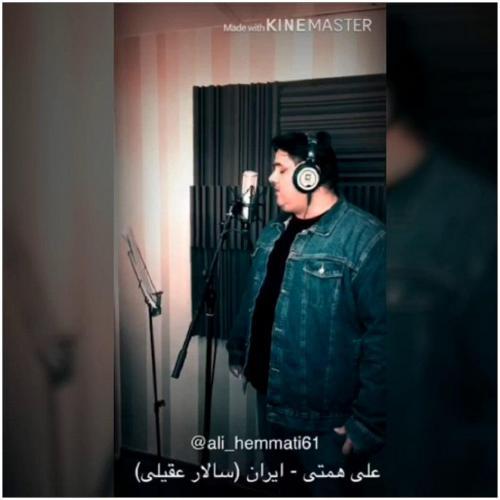 دانلود موزیک ویدیو علی همتی ایران