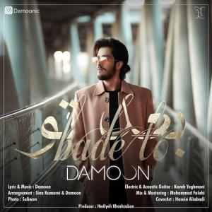 Damoon – Bade To