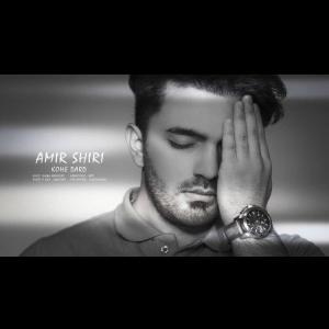Amir Shiri – Kohe Dard