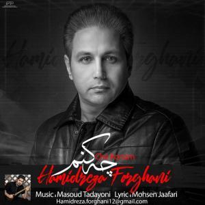Hamidreza Forghani – Che Konam