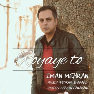 Iman Mehran – Royaye To