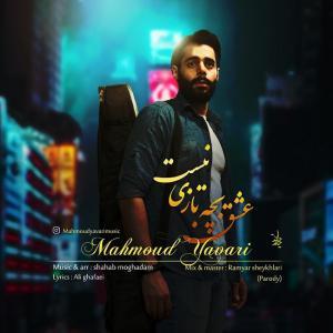 Mahmoud Yavari – Eshgh Bache Bazi Nist