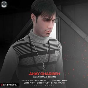 Jafar Charani – Ahay Gharibeh