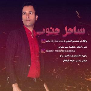 Rahmat Mir Ahmadi – Sahel Jonob