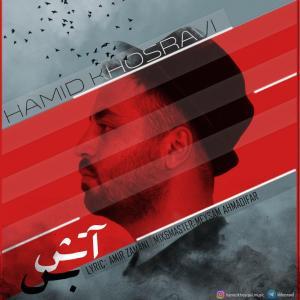 Hamid Khosravi – Atash Bas
