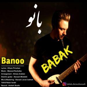 Babak ShirMohammadi – Banoo