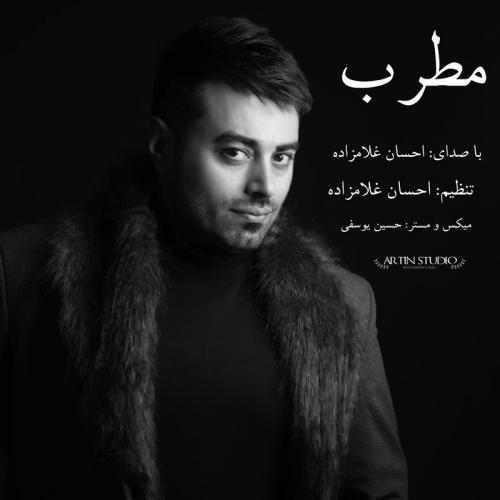 دانلود آهنگ احسان غلامزاده مطرب