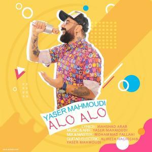 Yaser Mahmoudi – Alo Alo